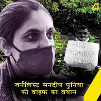 पत्रकार मनदीप पूनिया की बीवी ने कहा- सारी हदें पार कर चुकी है सरकार.