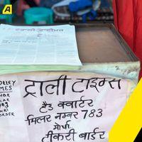 दिल्ली पुलिस की रडार पर है किसानों का अखबार 'ट्राली टाइम्स'