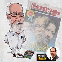ഗോയങ്കയുടെ മൂശയില് ടിജെഎസ് കാച്ചിയെടുത്ത 'മലയാളം'  Media Roots21