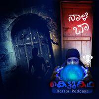 ബംഗളുരുവിലെ ഗൃഹനാഥന്മാരെ കൊല്ലുന്ന മന്ത്രവാദിനി 'നാളെ ബാ' | Naale Ba | Horror Podcast