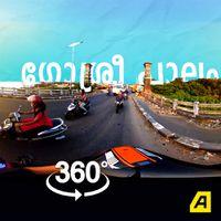 360° Video കൊച്ചിയിലെ ദ്വീപുകളെ കരയിലേക്ക് അടുപ്പിച്ച ഗോശ്രീ