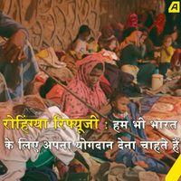 रोहिंग्या रिफ्यूजी : हम भी भारत के लिए अपना योगदान देना चाहते हैं