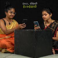 என்னென்ன சொல்றாங்க பாருங்க! |கெட்ட விஷயம் பேசுவோம்!