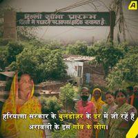 हरियाणा सरकार के बुलडोज़र के डर में जी रहें हैं अरावली के इस गाँव के लोग