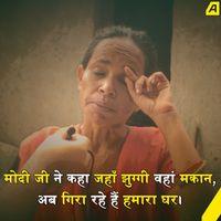 मोदी जी ने कहा जहाँ झुग्गी वहां मकान, अब गिरा रहे हैं हमारा घर।