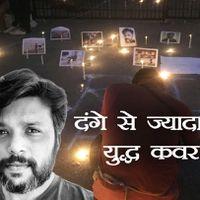 दंगे से ज़्यादा आसान है युद्ध कवर करना RIP दानिश सिद्दीकी