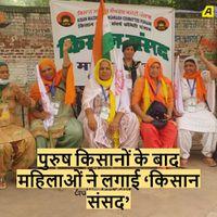 जंतर-मंतर : पुरुष किसानों के बाद महिलाओं ने लगाई 'किसान संसद'