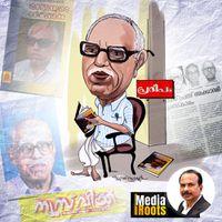 കമ്മീഷണറുടെ പരസ്യവിലക്കും തെരുവത്ത് രാമന്റെ 'ധിക്കാരവും'   Media Roots 28