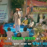 RSS में किसान संगठन का मोदी सरकार के खिलाफ जंतर - मंतर का फीका प्रदर्शन