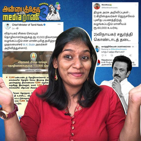 Vinayagar Chaturthi Special - தடை மற்றும் நிவாரண உதவி! Anbai Thedi With Media Raani | S03E10